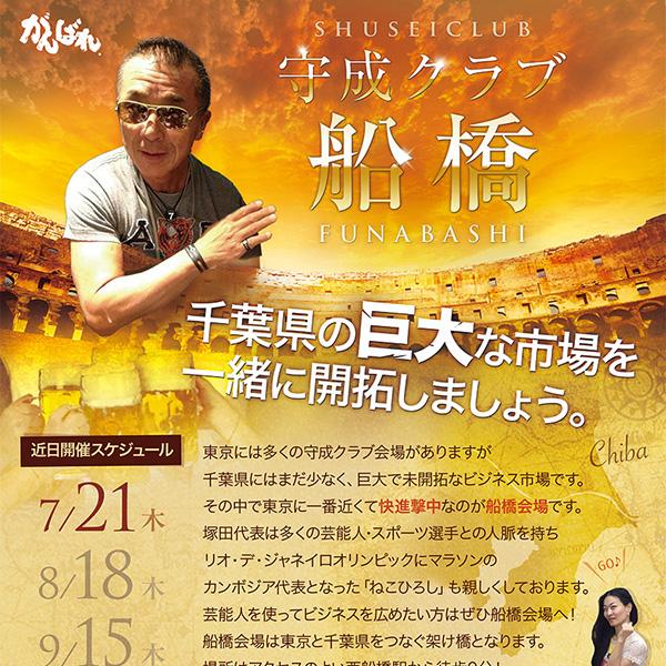 flyer_hunabashi_front